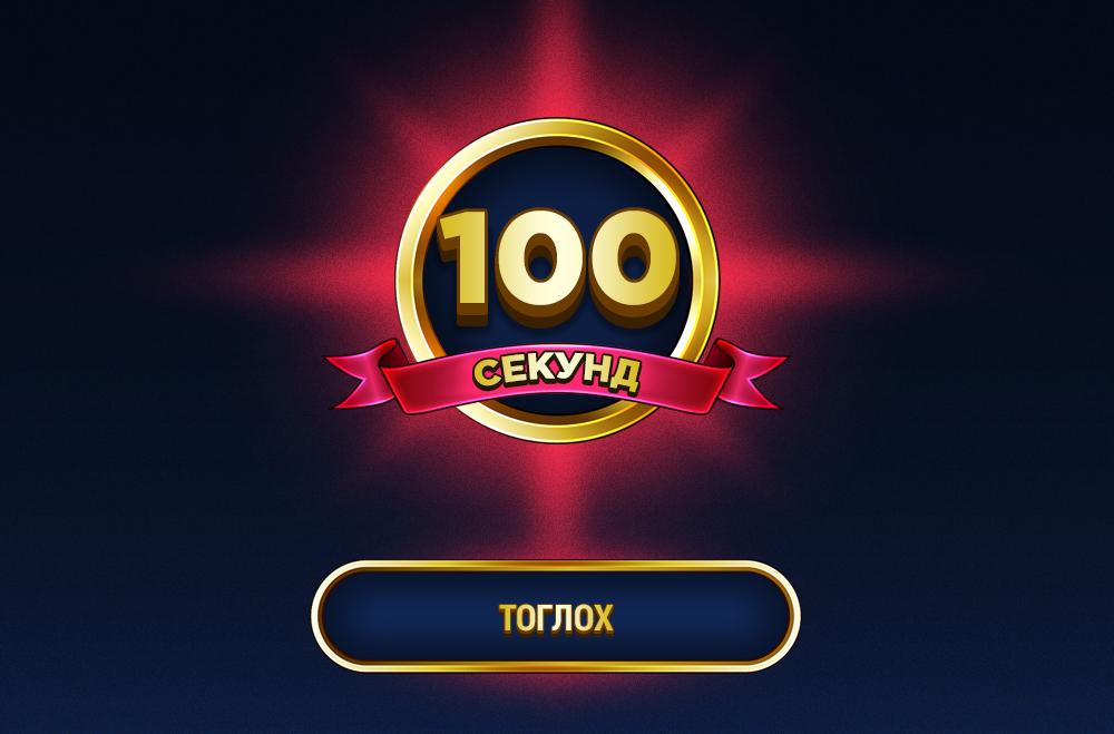 100sec
