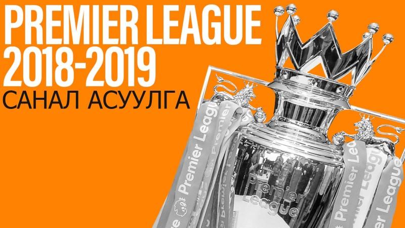 Premier League-т ямар баг түрүүлэх вэ? (2018-2019 оны улирал)