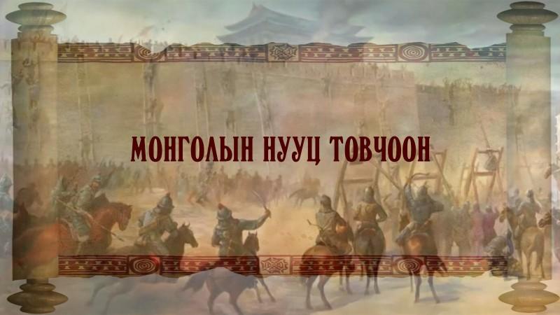 Монгол гэж ямар утгатай вэ? (3-р хэсэг)