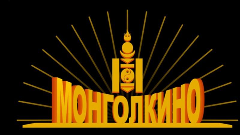 Монголын шилдэг уран сайхны кино (1980 он хүртэлх)