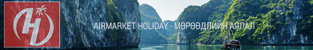 Airmarket Holiday