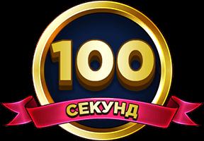 100 Секунд - Arav.mn